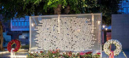 Et minnested for 22. juli-ofrene er åpnet i regjeringskvartalet