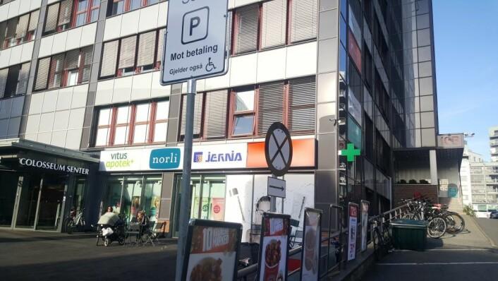 """Fasaden til bygget som huser Ung Arena Oslo Vest i Sørkdedalsveien 10B på Majorstuen. Tilbudet holder til i samme bygg som Colosseum senter (tv..). Inngangspartiet til Ung Arena er til høyre i bildet, hvor det står """"10B"""" med store røde bokstaver. Foto: Tarjei Kidd Olsen"""